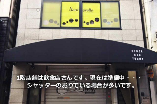 1階店舗は飲食店さんです。現在は準備中・・・  シャッターのおりている場合が多いです。